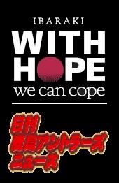 日刊鹿島withhope