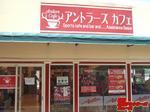 100501G大阪1-7(鹿カフェ1).JPG